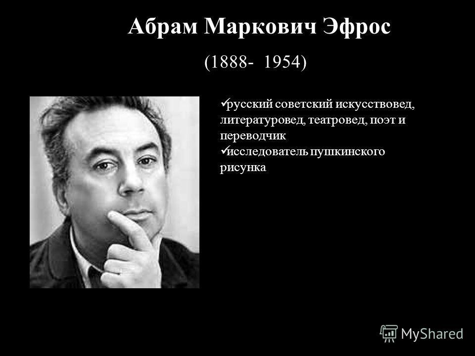 Абрам Маркович Эфрос (1888- 1954). русский советский искусствовед, литературовед, театровед, поэт и переводчик исследователь пушкинского рисунка