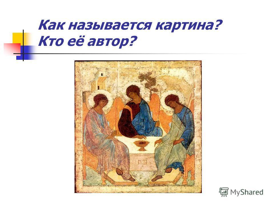 Как называется картина? Кто её автор?