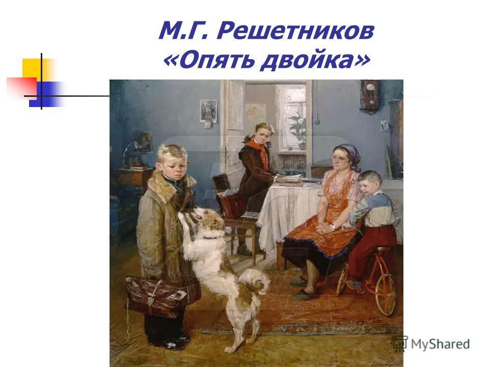 М.Г. Решетников «Опять двойка»