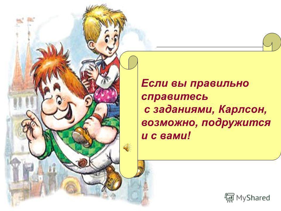 Вот мы сегодня проверим ваши знания со своим другом. А кто у меня друг? Сегодня мы с другом не только совершим с вами путешествие в страну знаний, но и откроем путь к новым лингвистическим вершинам. А кто мой друг?