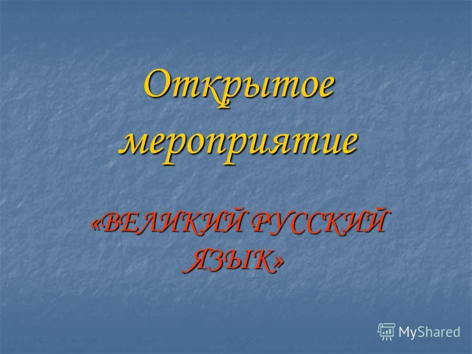 Открытое мероприятие «ВЕЛИКИЙ РУССКИЙ ЯЗЫК»