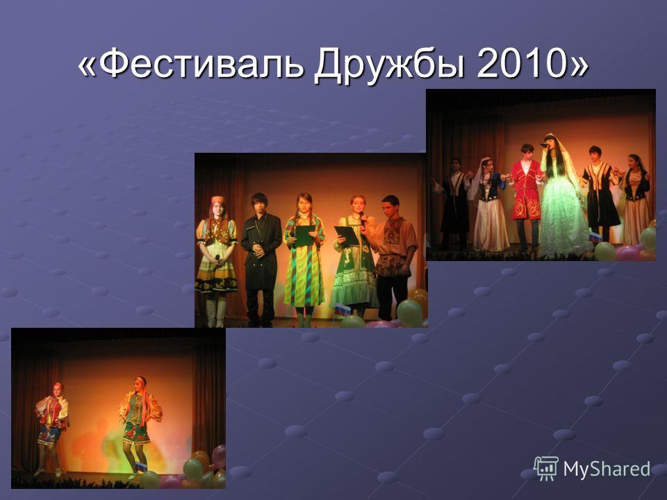 «Фестиваль Дружбы 2010»