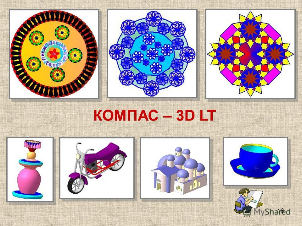 16 КОМПАС – 3D LT