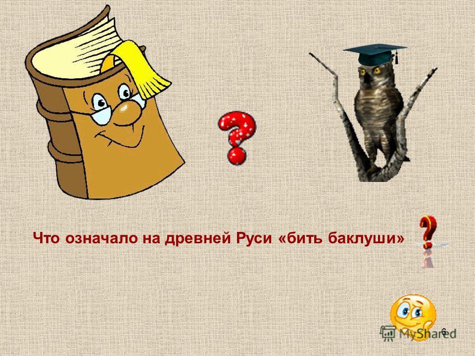 6 Что означало на древней Руси «бить баклуши»