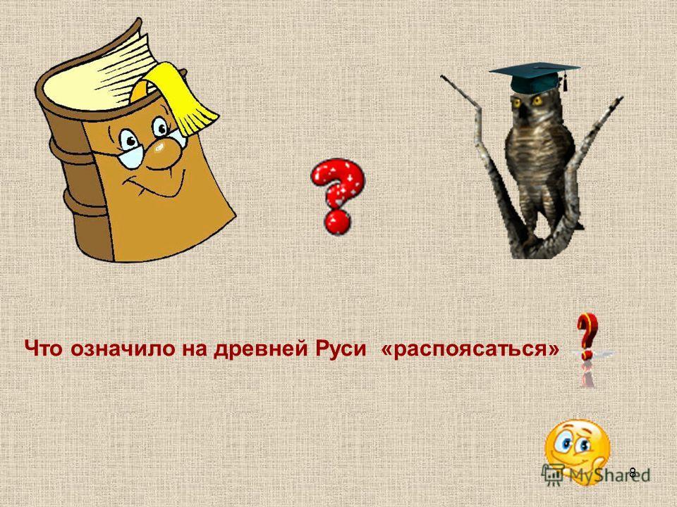 8 Что означило на древней Руси «распоясаться»