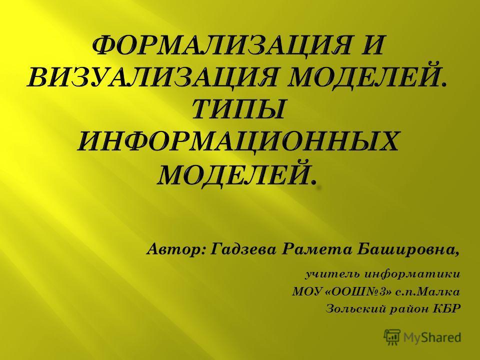 Автор: Гадзева Рамета Башировна, учитель информатики МОУ «ООШ3» с.п.Малка Зольский район КБР