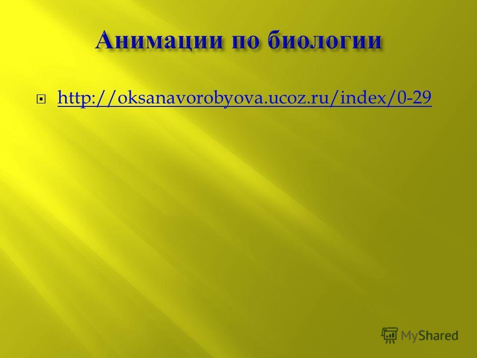 http://oksanavorobyova.ucoz.ru/index/0-29
