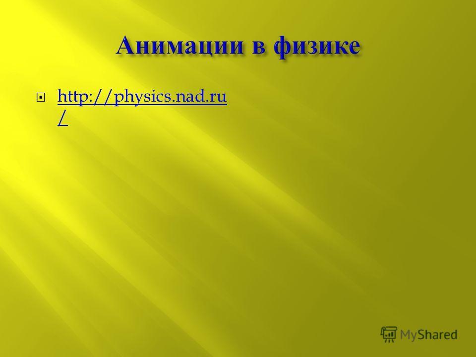 http://physics.nad.ru / http://physics.nad.ru /