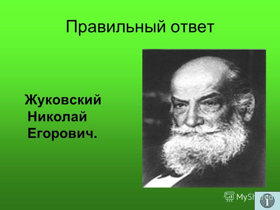 Правильный ответ Жуковский Николай Егорович.