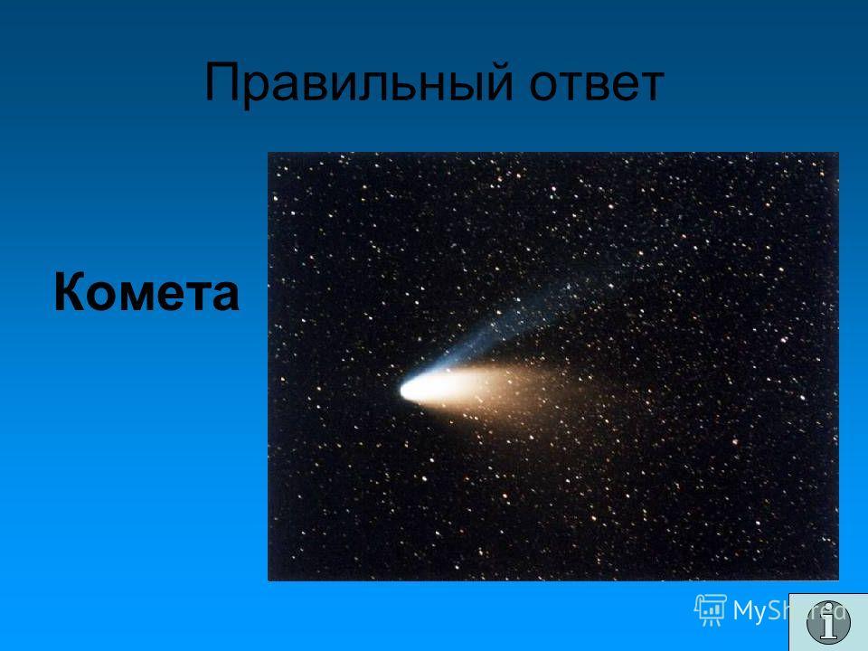 Правильный ответ Комета