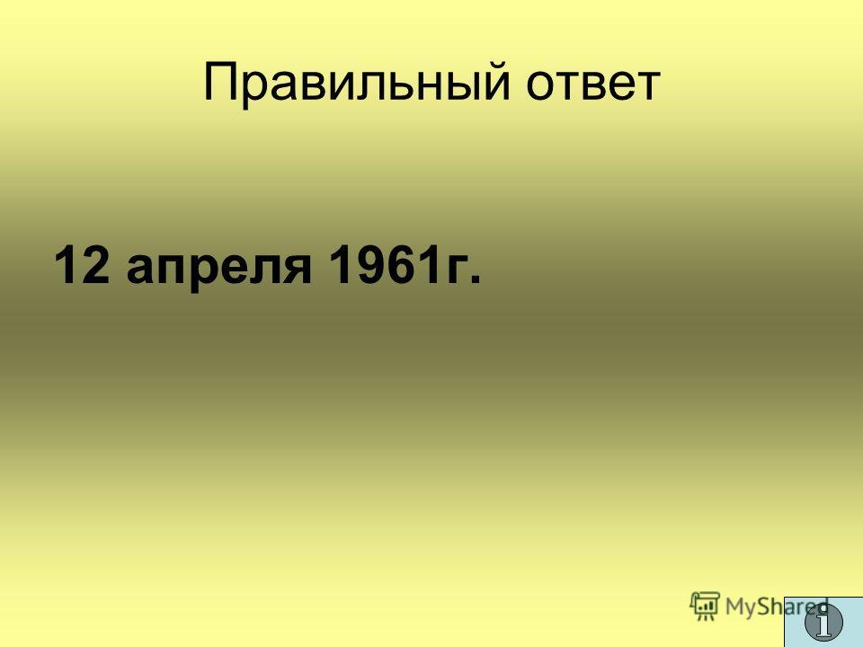 Правильный ответ 12 апреля 1961г.