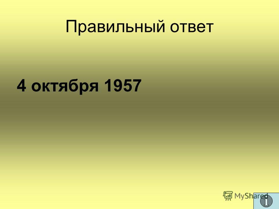 Правильный ответ 4 октября 1957