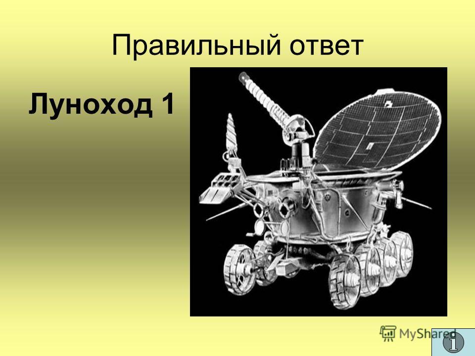Правильный ответ Луноход 1
