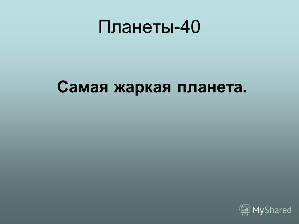 Планеты-40 Самая жаркая планета.