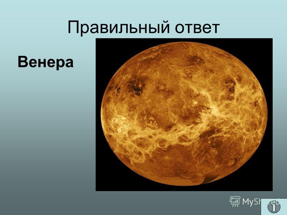 Правильный ответ Венера