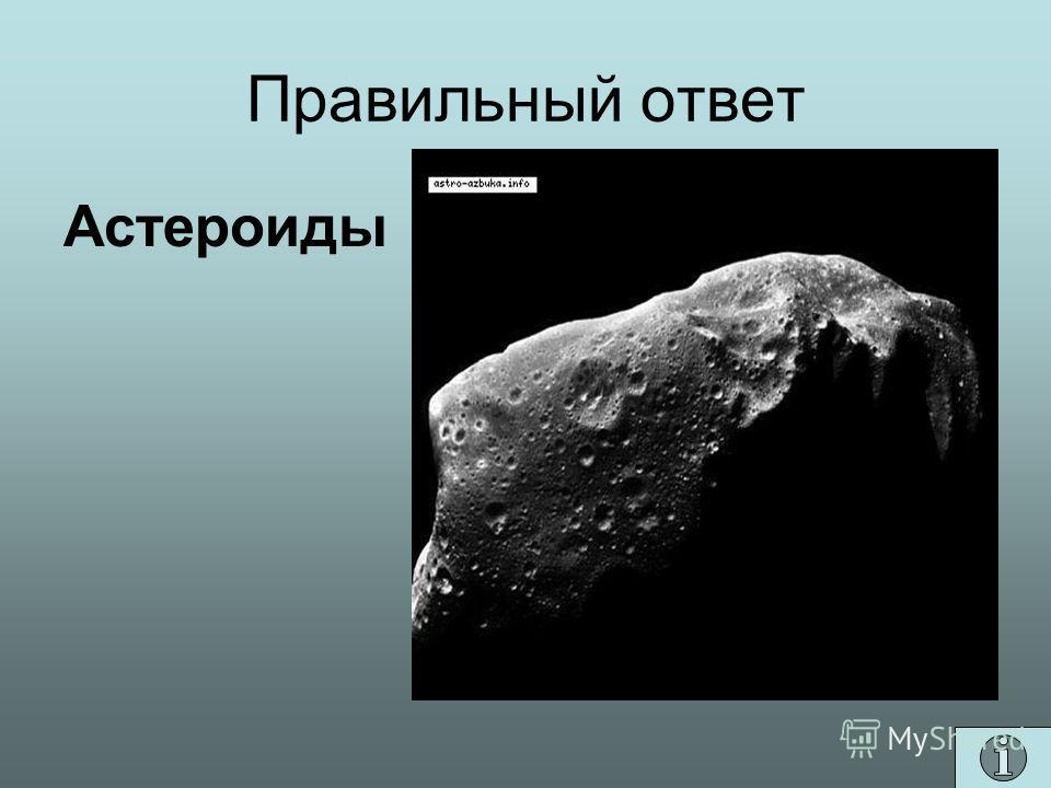 Правильный ответ Астероиды