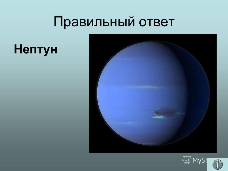 Правильный ответ Нептун