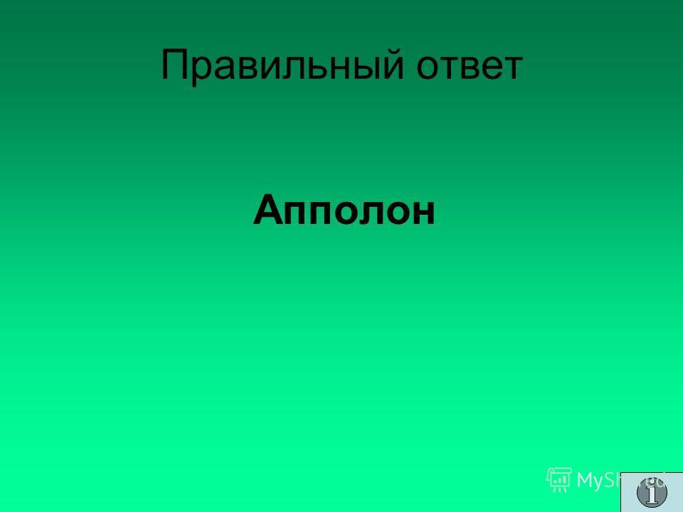 Правильный ответ Апполон