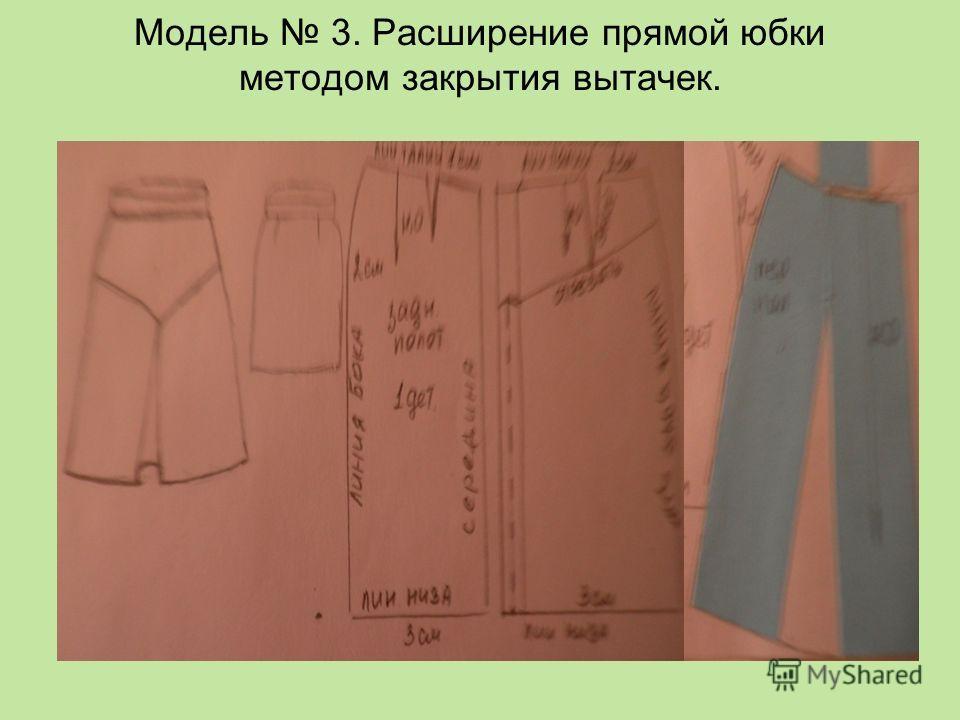 Модель 3. Расширение прямой юбки методом закрытия вытачек.