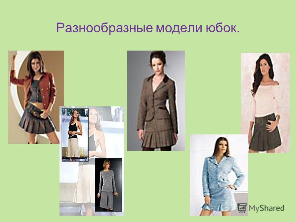 Разнообразные модели юбок.