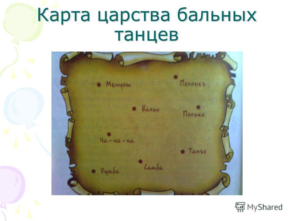 Карта царства бальных танцев