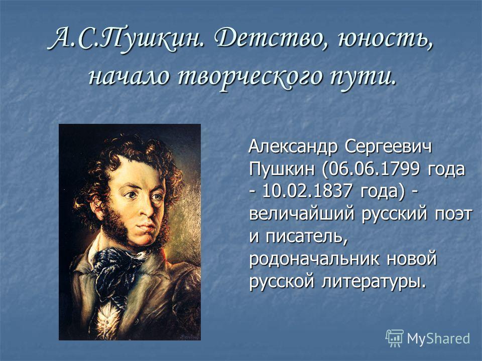 Доклад про а с пушкина 8232