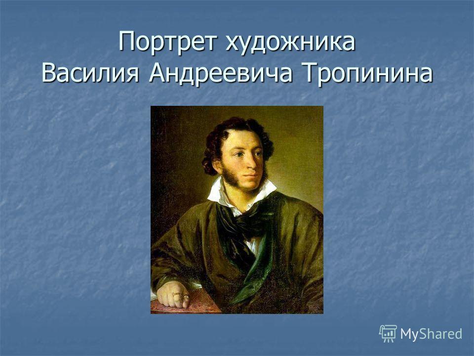 Портрет художника Василия Андреевича Тропинина
