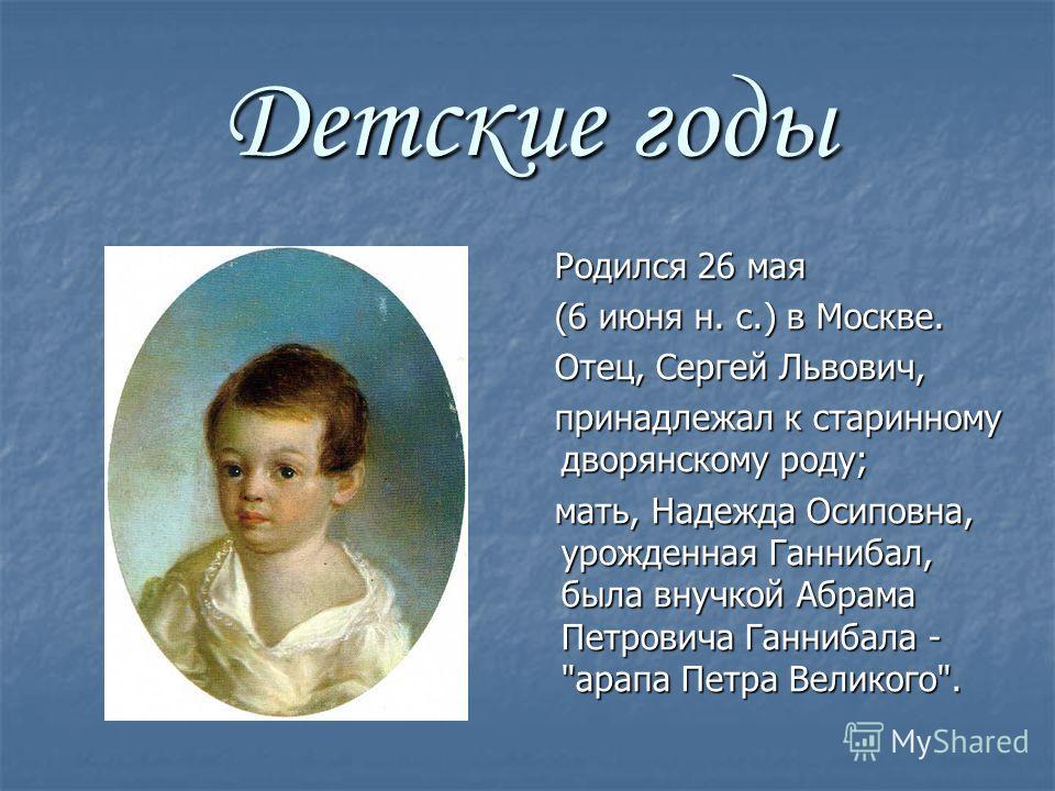 Детские годы Родился 26 мая Родился 26 мая (6 июня н. с.) в Москве. (6 июня н. с.) в Москве. Отец, Сергей Львович, Отец, Сергей Львович, принадлежал к старинному дворянскому роду; принадлежал к старинному дворянскому роду; мать, Надежда Осиповна, уро