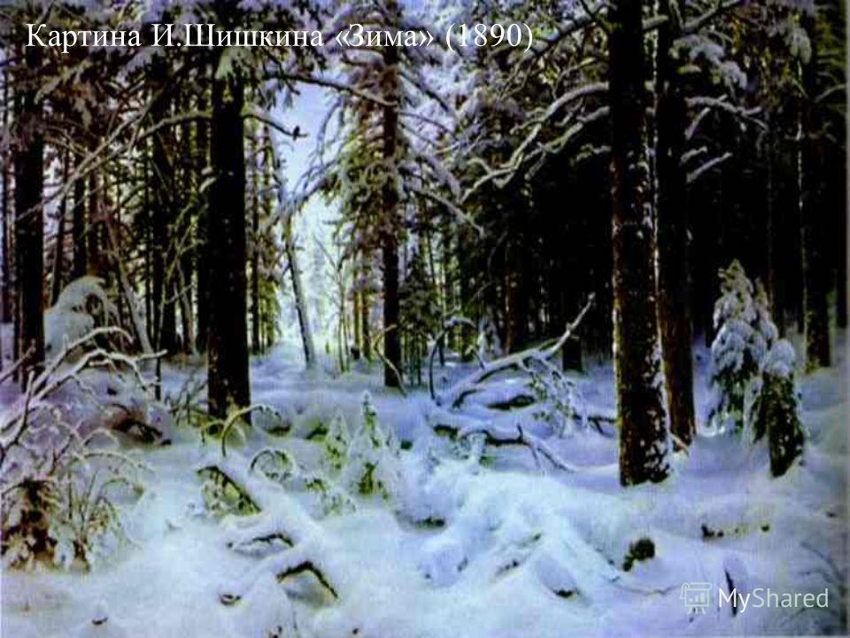 Картина И.Шишкина «Зима» (1890)
