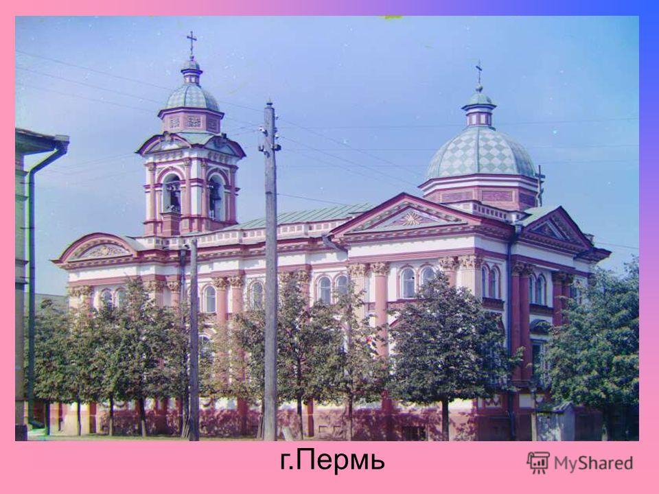 г.Пермь
