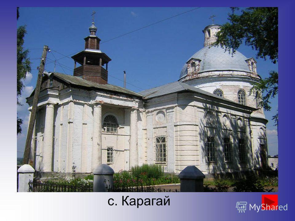 с. Карагай