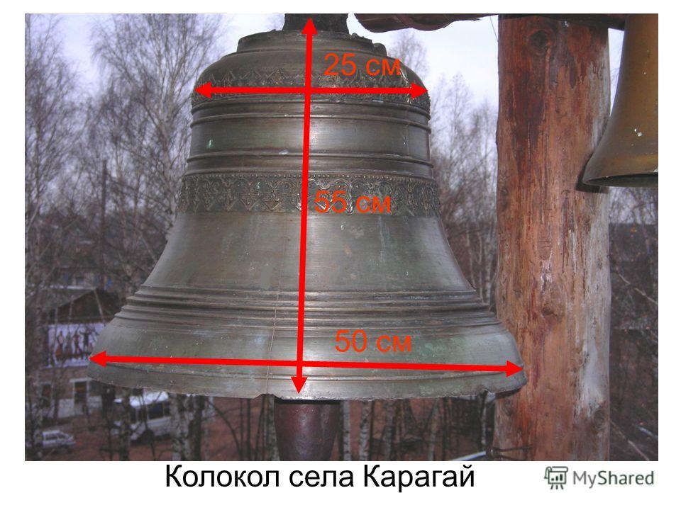 Колокол села Карагай 50 см 25 см 55 см