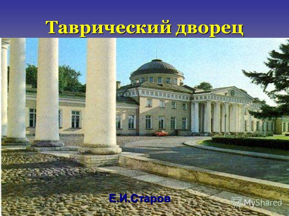 Таврический дворец Е.И.Старов