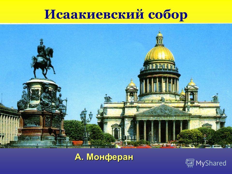 Исаакиевский собор А. Монферан А. Монферан