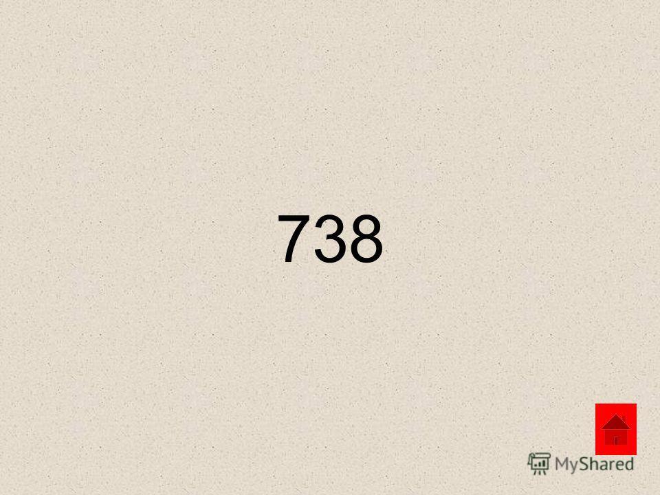 Сколько сотен в числе 73854?