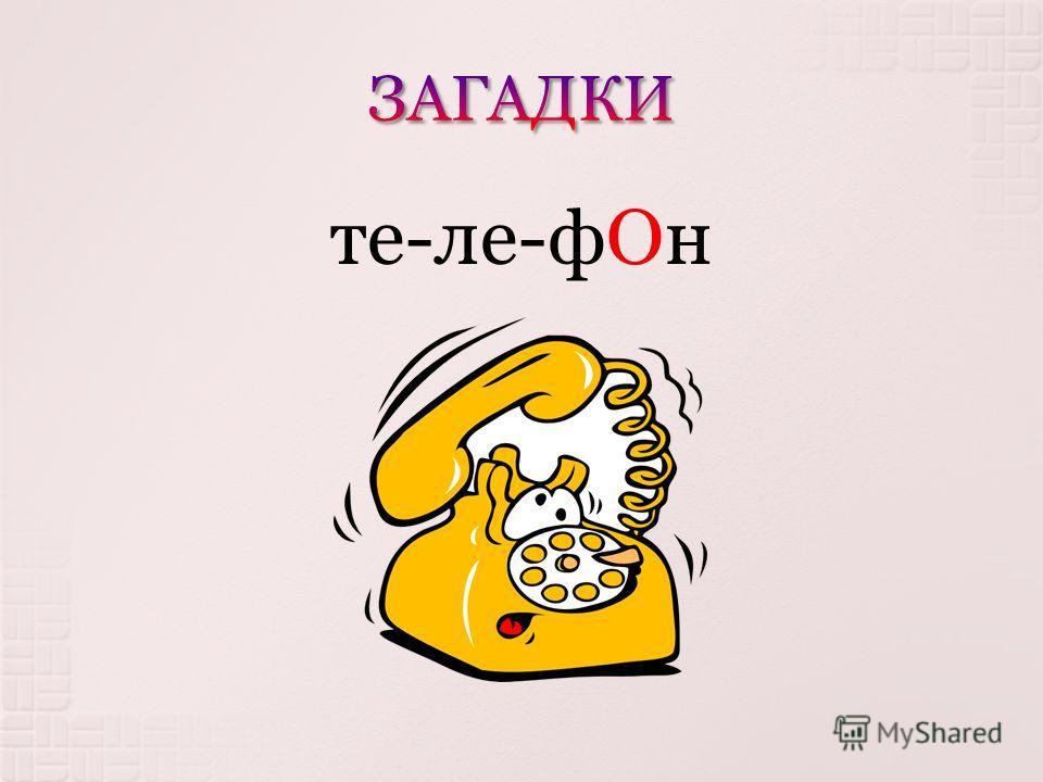 те-ле-фОн