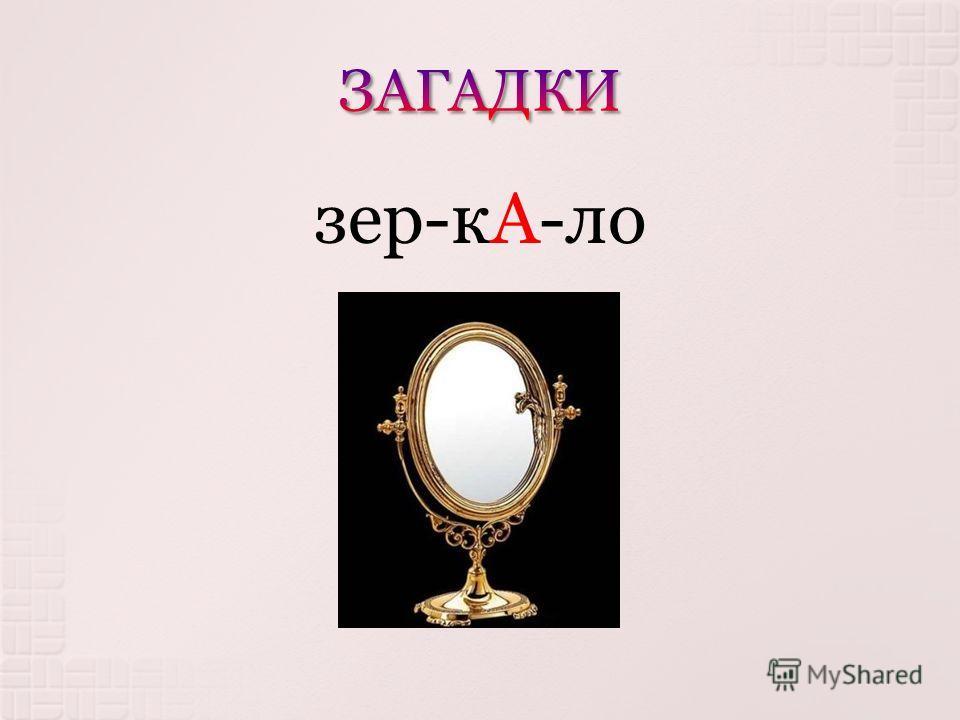 зер-кА-ло