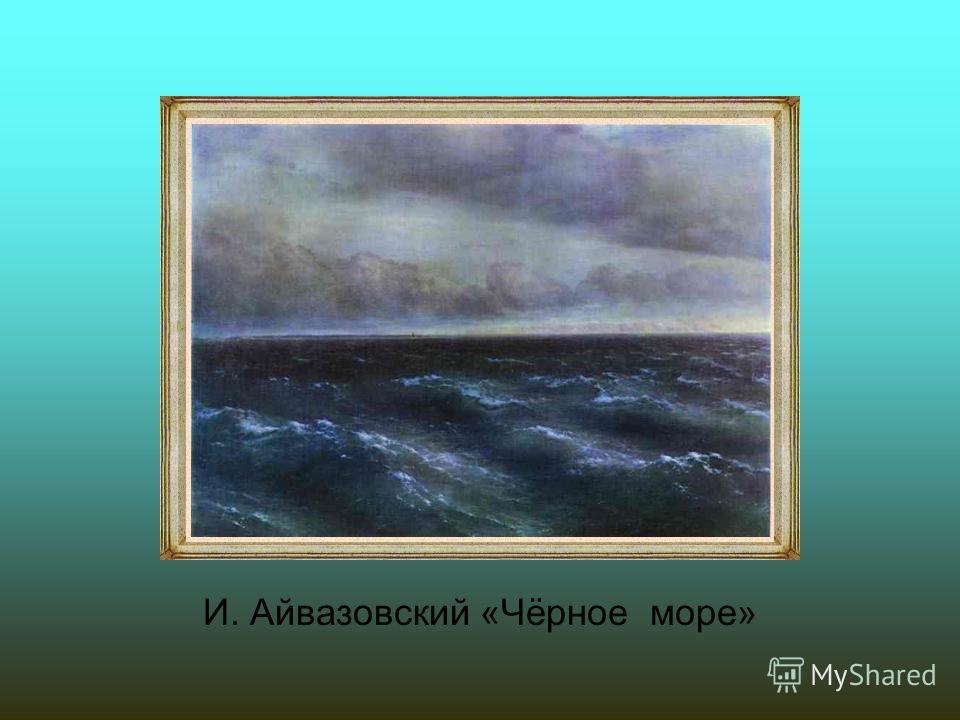 И.Айвазовский «Закат на море»