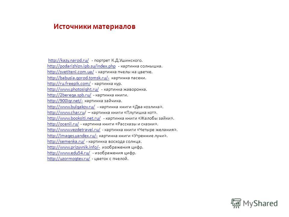 Источники материалов http://kazy.narod.ru/ - портрет К.Д.Ушинского.http://kazy.narod.ru/ http://podarizhizn.ipb.su/index.php - картинка солнышка.http://podarizhizn.ipb.su/index.php http://svetiteni.com.ua/ - картинка пчелы на цветке.http://svetiteni.