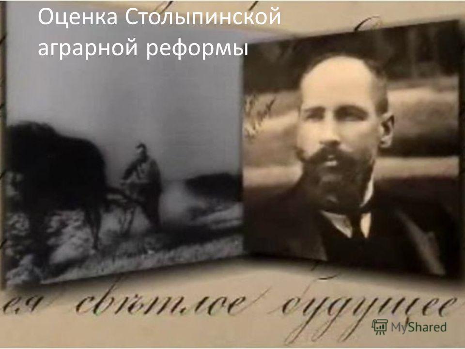 Оценка Столыпинской аграрной реформы