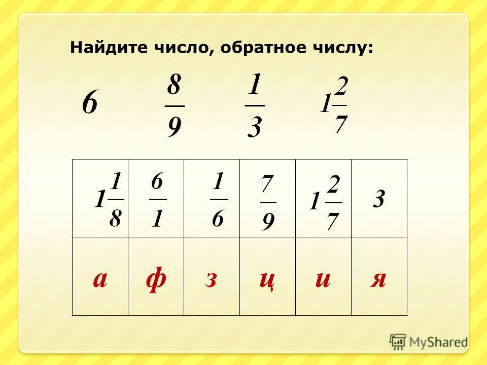 Найдите число, обратное числу: 13 афзция