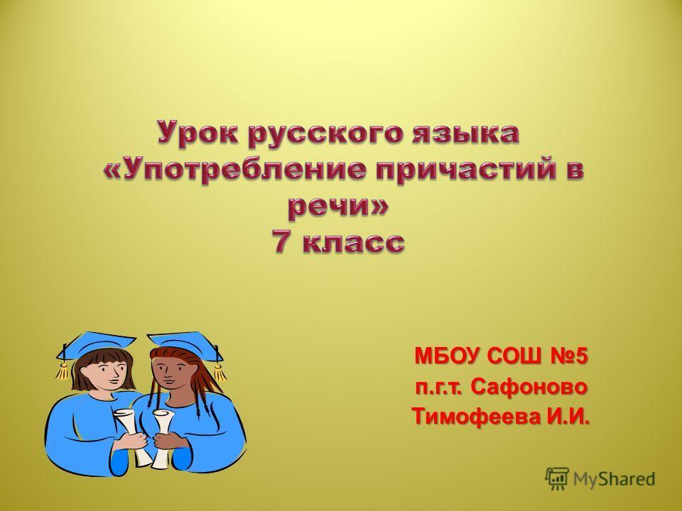 МБОУ СОШ 5 п.г.т. Сафоново Тимофеева И.И.