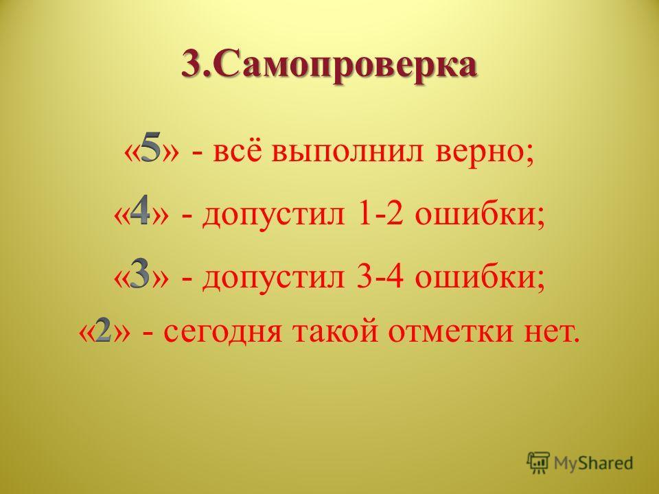 3.Самопроверка