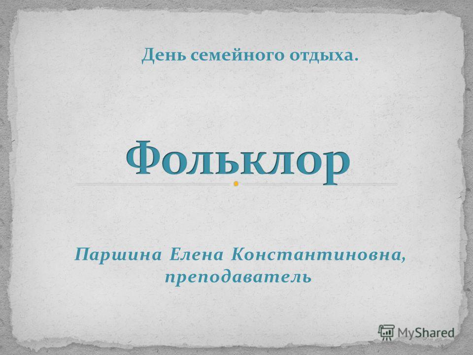 Паршина Елена Константиновна, преподаватель День семейного отдыха.