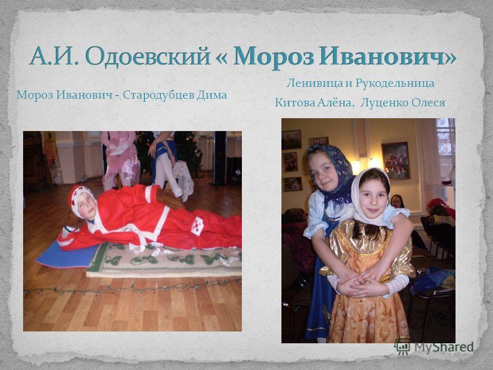Мороз Иванович - Стародубцев Дима Ленивица и Рукодельница Китова Алёна, Луценко Олеся
