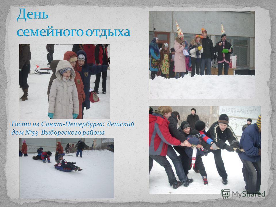 Гости из Санкт-Петербурга: детский дом 53 Выборгского района