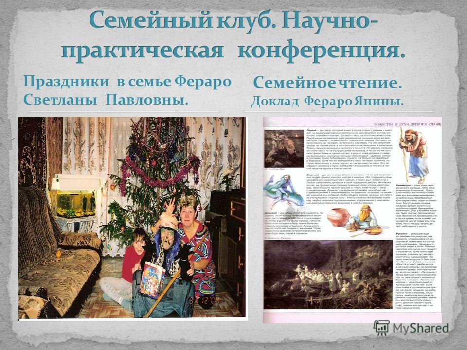 Праздники в семье Фераро Светланы Павловны. Семейное чтение. Доклад Фераро Янины.