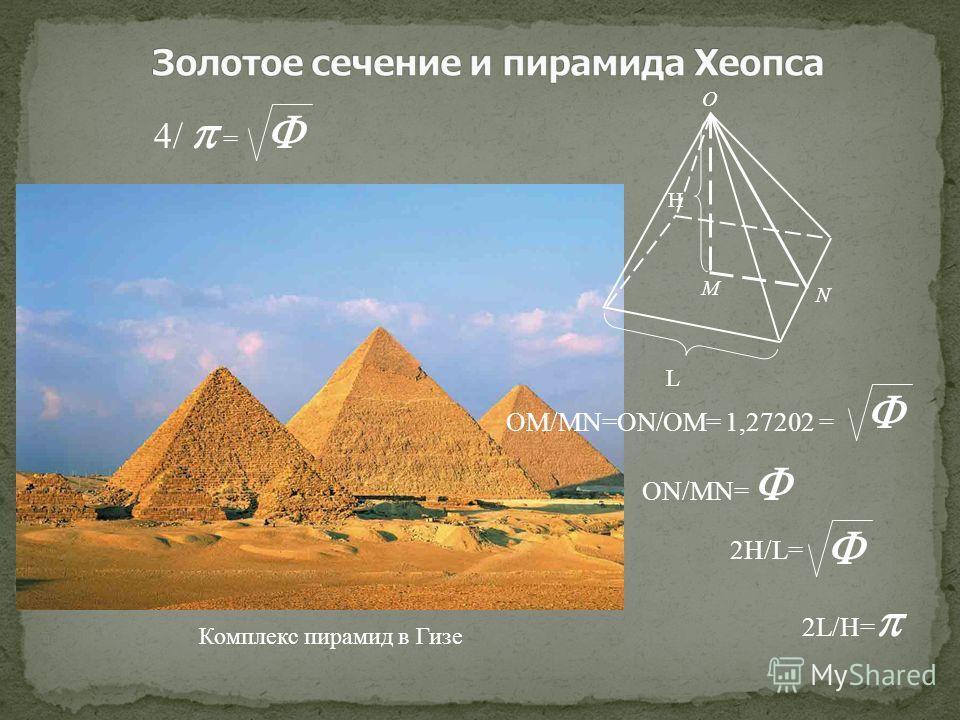Комплекс пирамид в Гизе M H L O N ОМ/MN=ON/OM= 1,27202 = ОN/MN= 2H/L= 4/ = 2L/H=