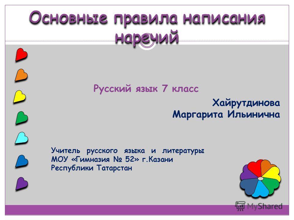 Правила русской орфографии и пунктуации онлайн Полный