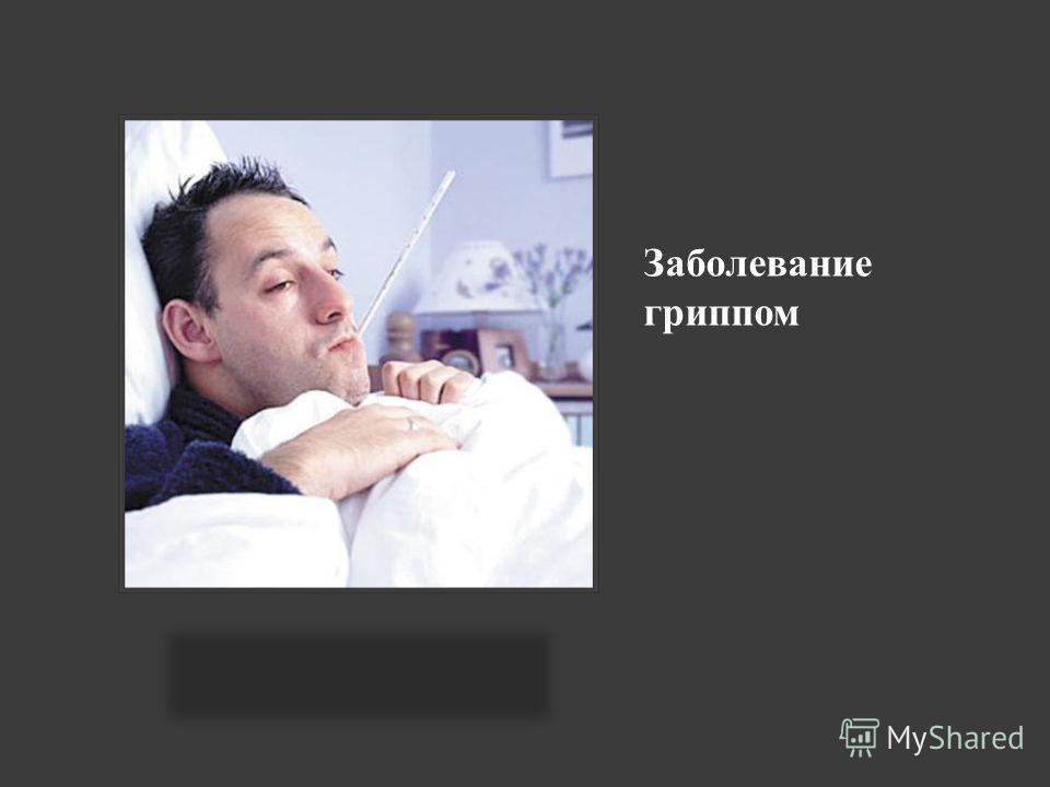 Заболевание гриппом